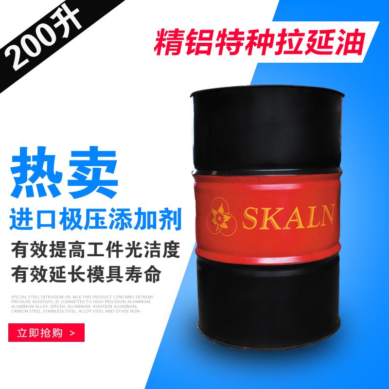 不锈钢深拉延油 斯卡兰精铝特种汽车冲压件拉延油MLX