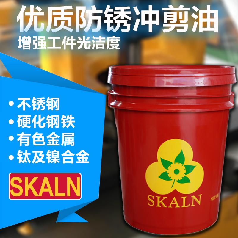 防锈冲剪油 斯卡兰X优质高效冲剪油